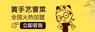 黄手艺冒菜全国火热招商中