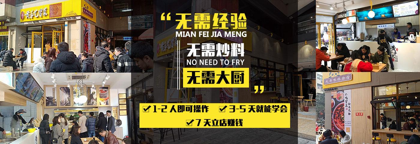 冒菜加盟banner1