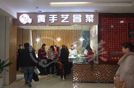 黄手艺冒菜安徽芜湖店