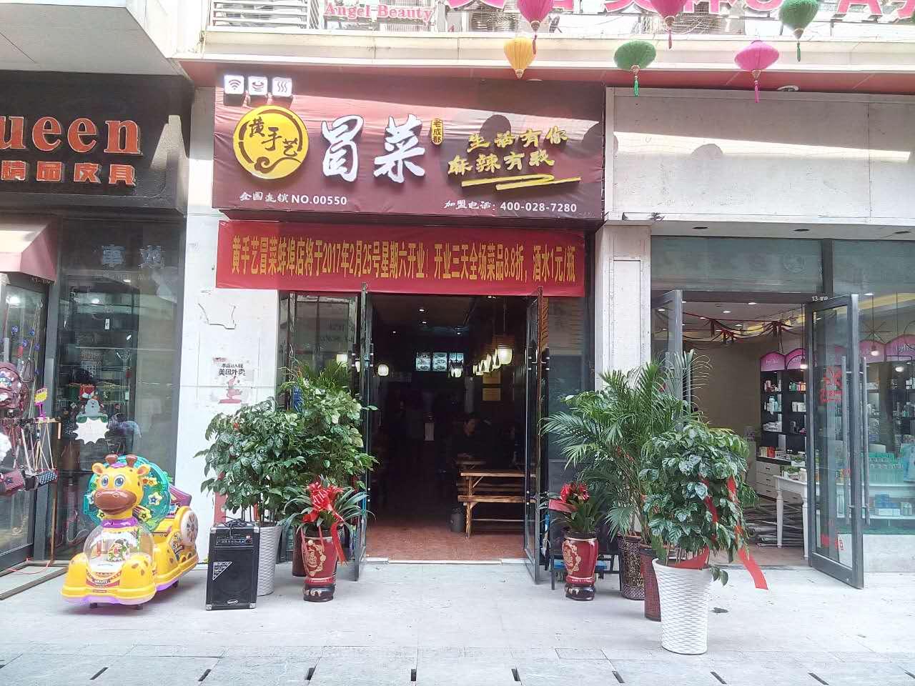 黄手艺冒菜安徽店