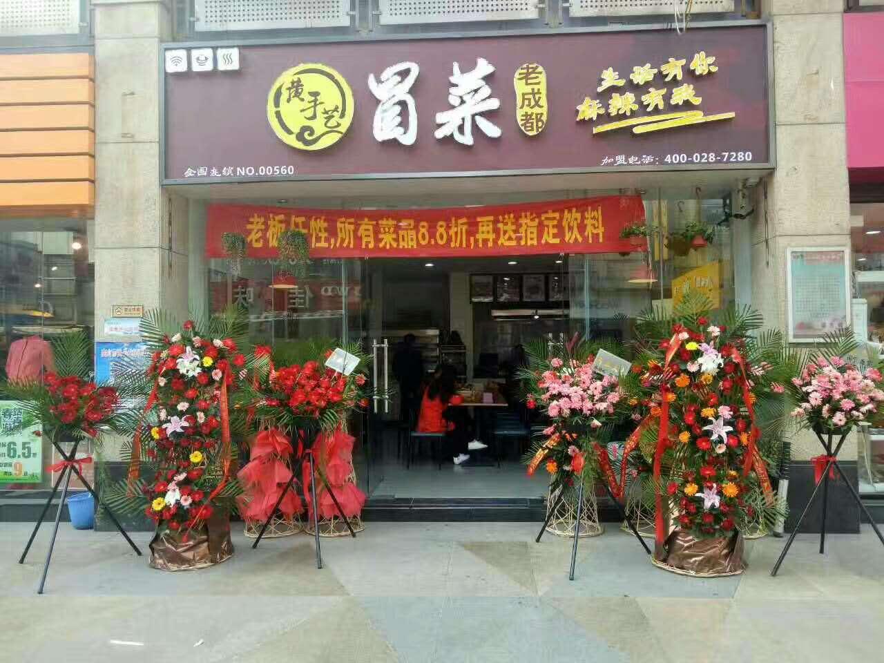 黄手艺冒菜唐山店