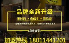 黄手艺冒菜广州黄埔加盟店于8月25日成功签约