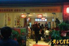 黄手艺冒菜广安店
