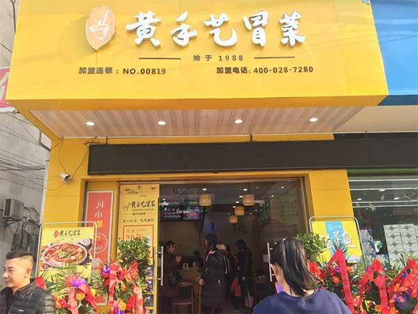 恭贺黄手艺佛山顺德冒菜加盟店于10月隆重开业