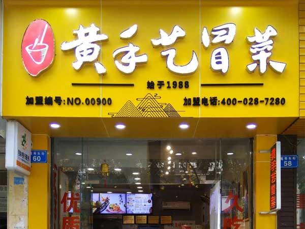 黄手艺武汉江夏冒菜馆5人也不够忙活