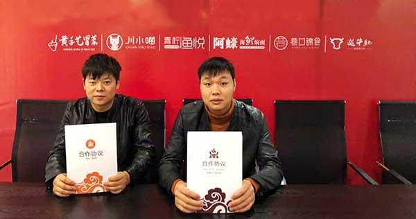 江苏周总、陈总于11月15日签约黄手艺冒菜