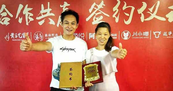 口味是餐饮最大法宝,郑先生9月1日签约加盟