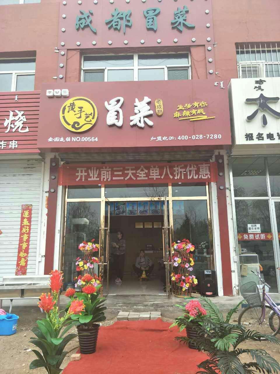 黄手艺冒菜内蒙乌兰察布店