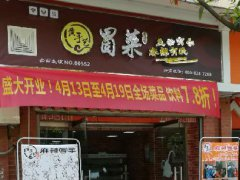 黄手艺冒菜湖北武汉店